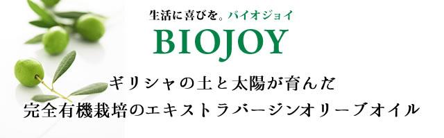 Biojoy バイオジョイ クレタ島の土と太陽が育んだ完全有機栽培のエキストラバージンオリーブオイル