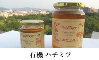 有機ハチミツ