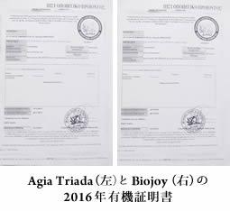 2016年の有機証明書