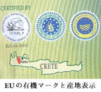 EUの有機マークと産地表示