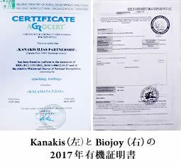 2017年の有機証明書